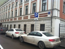 Штрафы за неправильную парковку в 2019 году